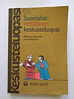 Финско-русский разговорник