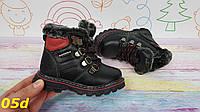 Детские зимние тимбер с 22 по 27 размер  ботинки на протекторной подошве, фото 1