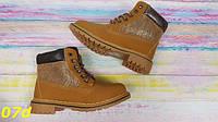 Подростковые ботинки 30,31 размер  тимбер зимние коричневые с серебристыми вставками