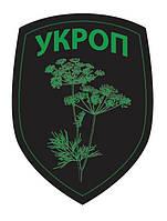 """Шеврон """"Укроп"""" (зеленый)"""