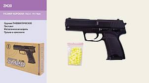 Пистолет CYMA, с пульками, метал., в кор. 20*14*3см.,36шт)
