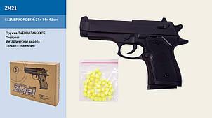Пистолет CYMA с пульками, метал., в кор.21*14*5 см.(36шт)