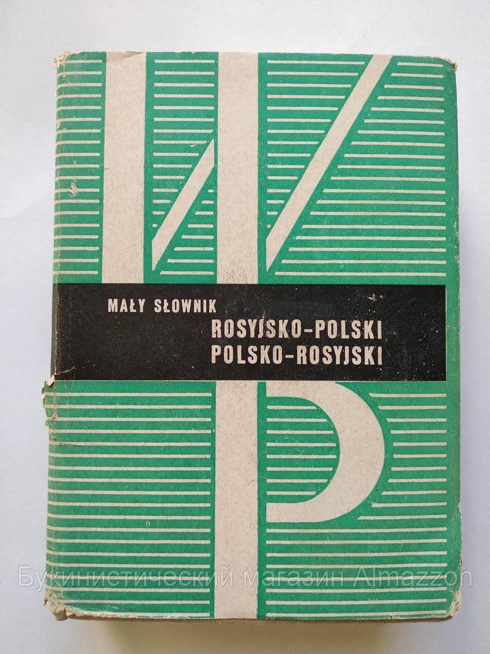 Русско-польский и польско-русский словарь.1967 год, фото 1
