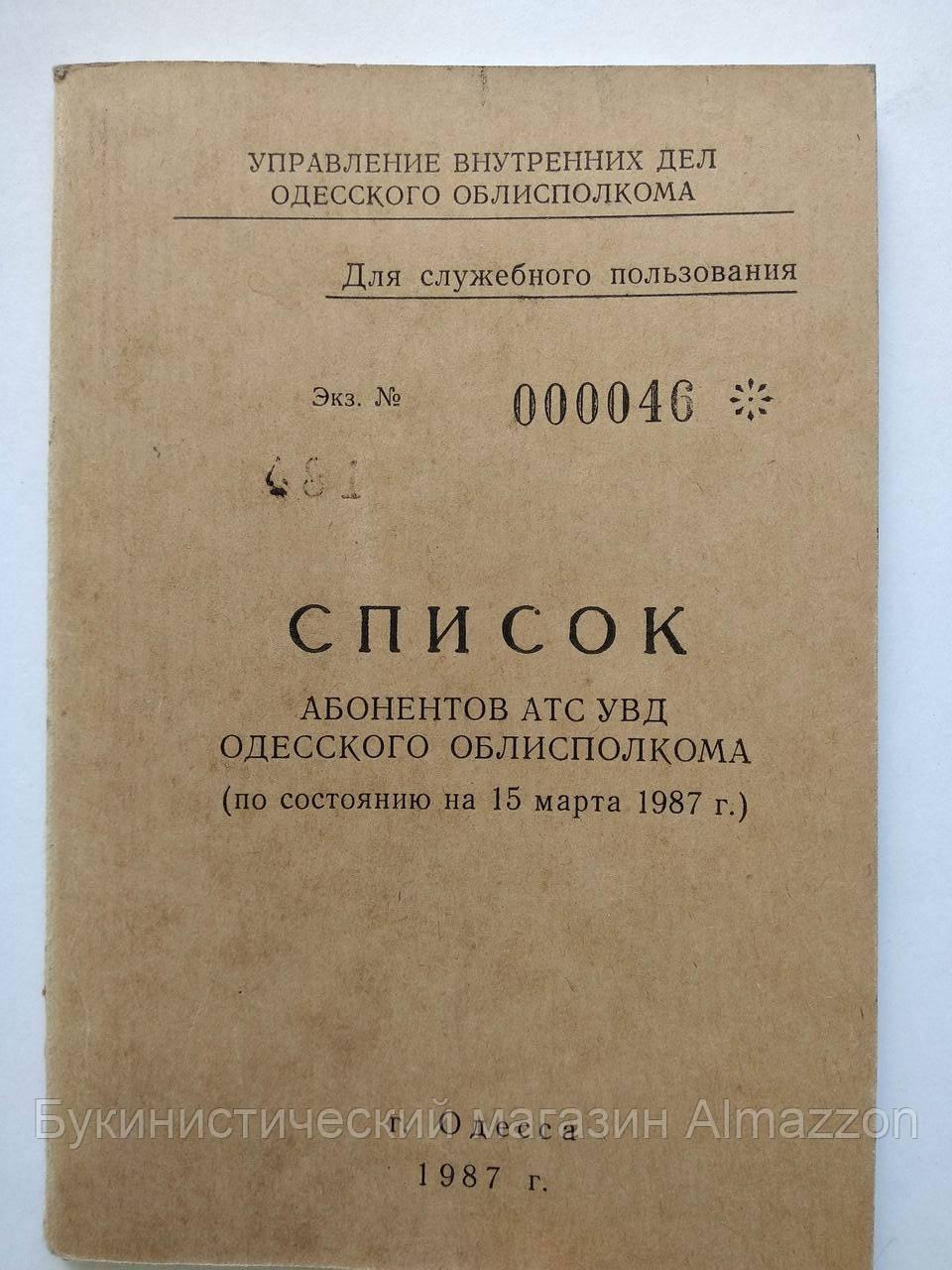 Список абонентов АТС УВД Одесского облисполкома Управление внутренних дел. (на 15 марта 1987 года)