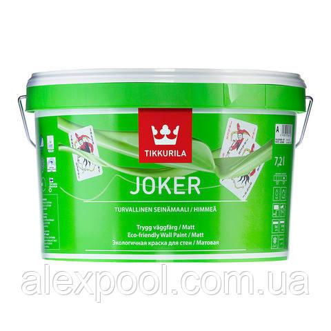 JOKER Tikkurila интерьерная акрилатная краска для стен и потолков А 2,7 л
