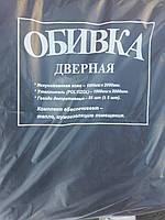 """Комплект для обивки дверей """"Обивка рифленая""""(черный), фото 1"""