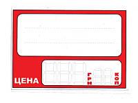 Красные ценники 95мм на три цифры с надписью Цена