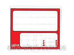 Червоні цінники 55мм на три цифри з написом Ціна