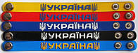 Браслет мягкий из ПВХ Україна з Тризубом, фото 1