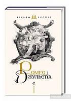 Шекспир В. Ромео и Джульетта