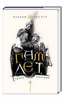 Шекспир В. Гамлет, принц датский