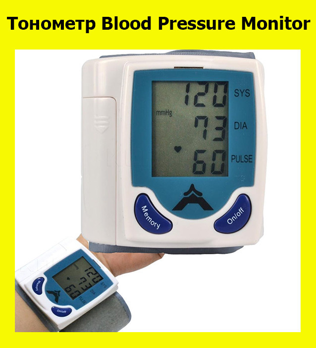 Тонометр Blood Pressure Monitor!АКЦИЯ