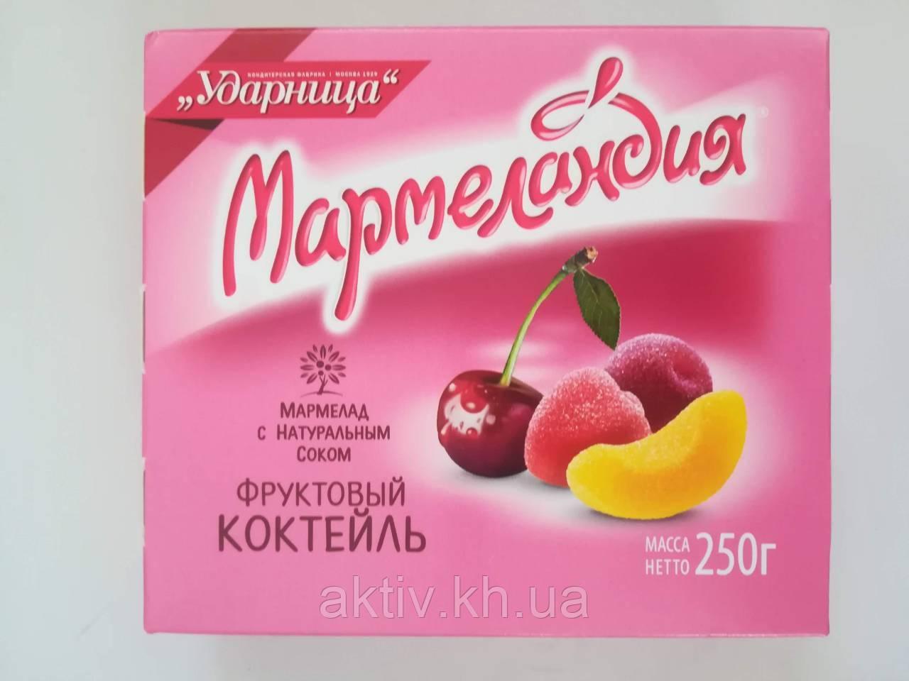 Мармеландия Фруктовый коктейль 250 грамм Ударница