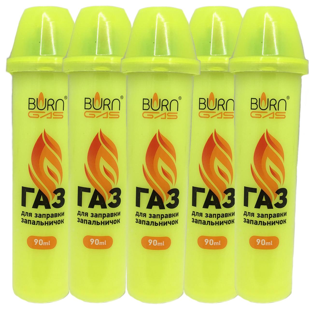 Газ для заправки зажигалок BURN GAS 90ml