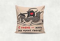 Подушка декоративная с принтом Край света