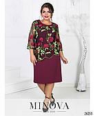 Роскошное женское платье с вышивкой большого размера