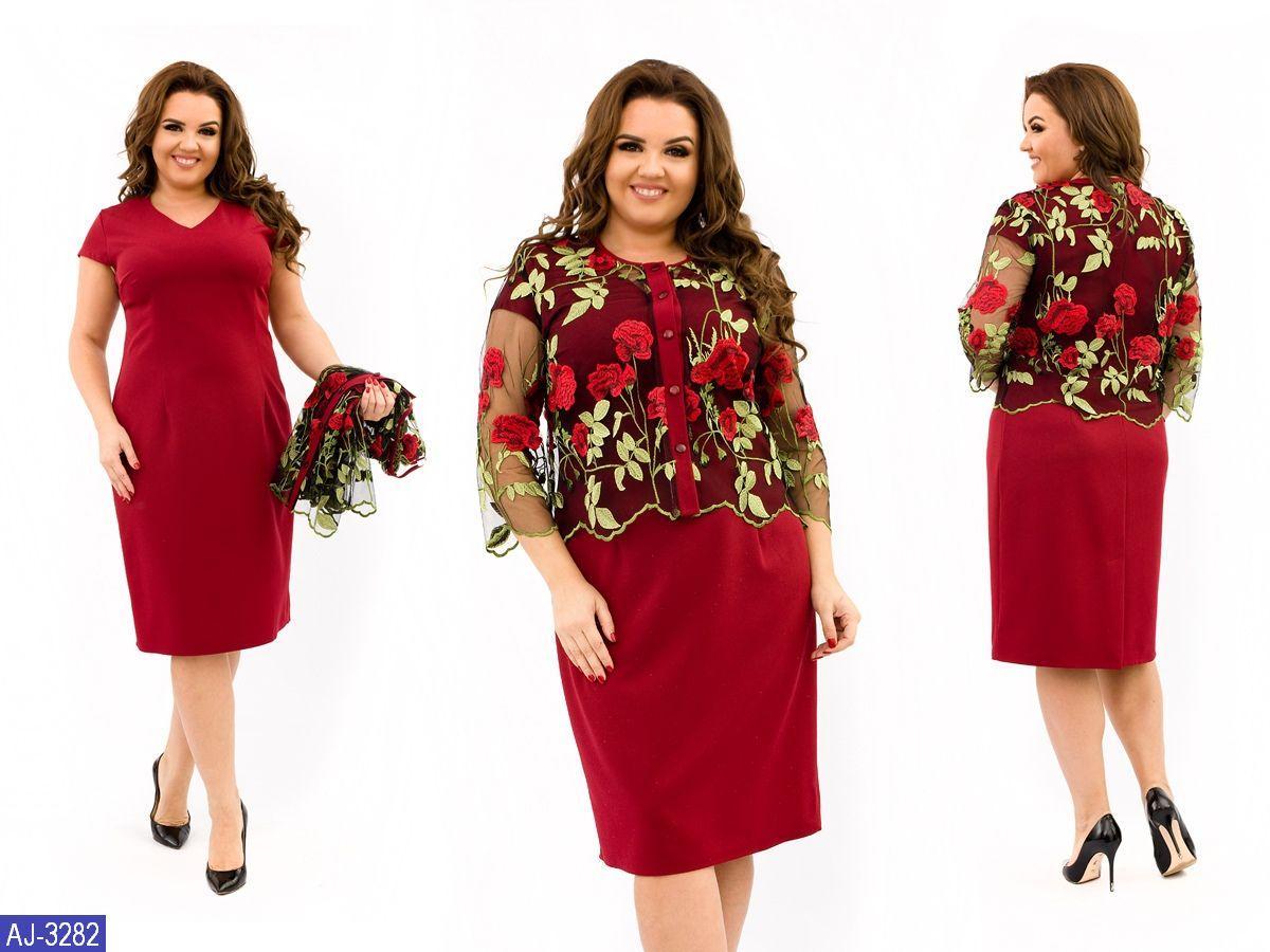 Элегантный костюм женский однотонное платье+болеро из сетки с вышивкой Размеры 50,52,54,56,58