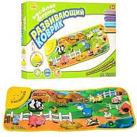 """Развивающий коврик для малышей """"весселая ферма"""""""