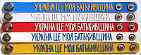 Браслет мягкий из ПВХ Україна це моя Батьківщина