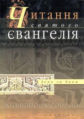 Читання Святого Євангелія день за днем. о. Сенів Дмитро