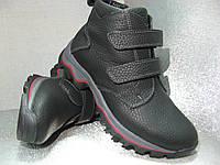 Ботинки кожаные зимние подростковые черные для мальчика 32р.33р.