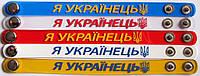 Браслет мягкий из ПВХ Я Українець, фото 1