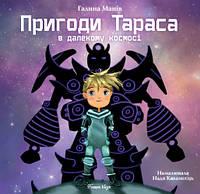 Приключения Тараса в далеком космосе