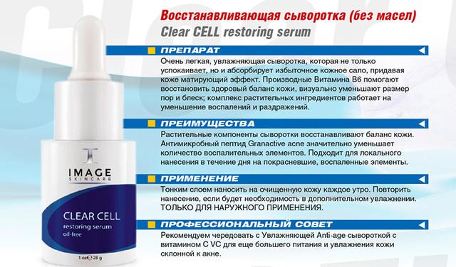 Баннер Восстанавливающая сыворотка Clear Cell