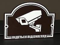 """Табличка """"Відеонагляд"""""""