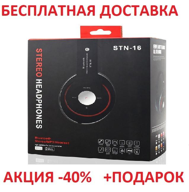 Наушники Bluetooth STN-16-BLACK MP3+FM, micro sd карта беспроводная гарнитура Блютуc Вкладыш