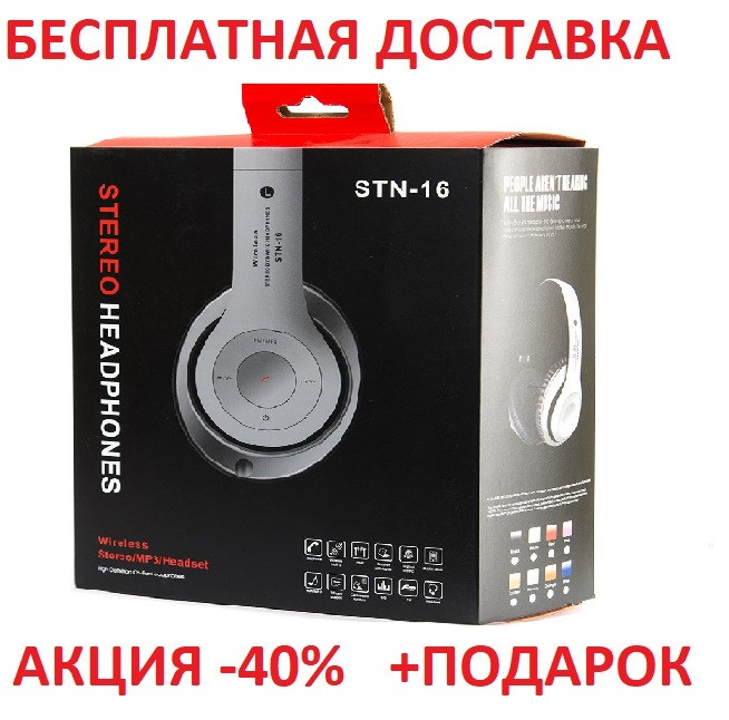 Наушники Bluetooth STN-16 MP3+FM 5a689c055de4e