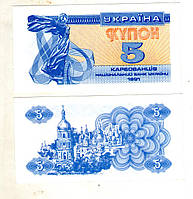 Украина купон 5 карбованців 1991 состояние UNC