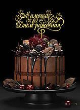 З Днем народження мамо, топпер в торт для мами з метеликами