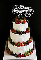 Топпер з днем народження с ажурным завитком в торт, украшения ко дню рождения. 2 размера