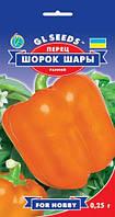 Перец сладкий Шорок Шары ранний высокоурожайный сорт крупноплодный сочный толстостенный, упаковка 0,25 г