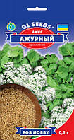 Анис Ажурный ароматное однолетнее растение обладает целебными свойствами, упаковка 0,5 г