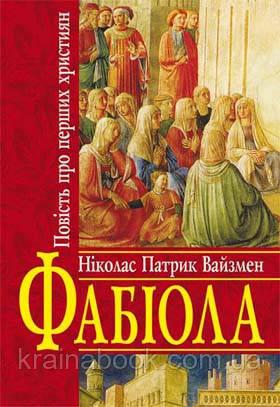 Фабіола(повість про перших християн). Вайзмен Ніколас Патрик