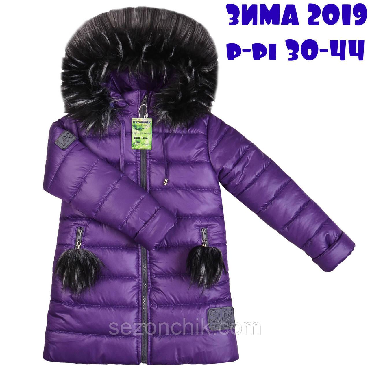Зимнее детское пальто с мехом тёплое пуховик