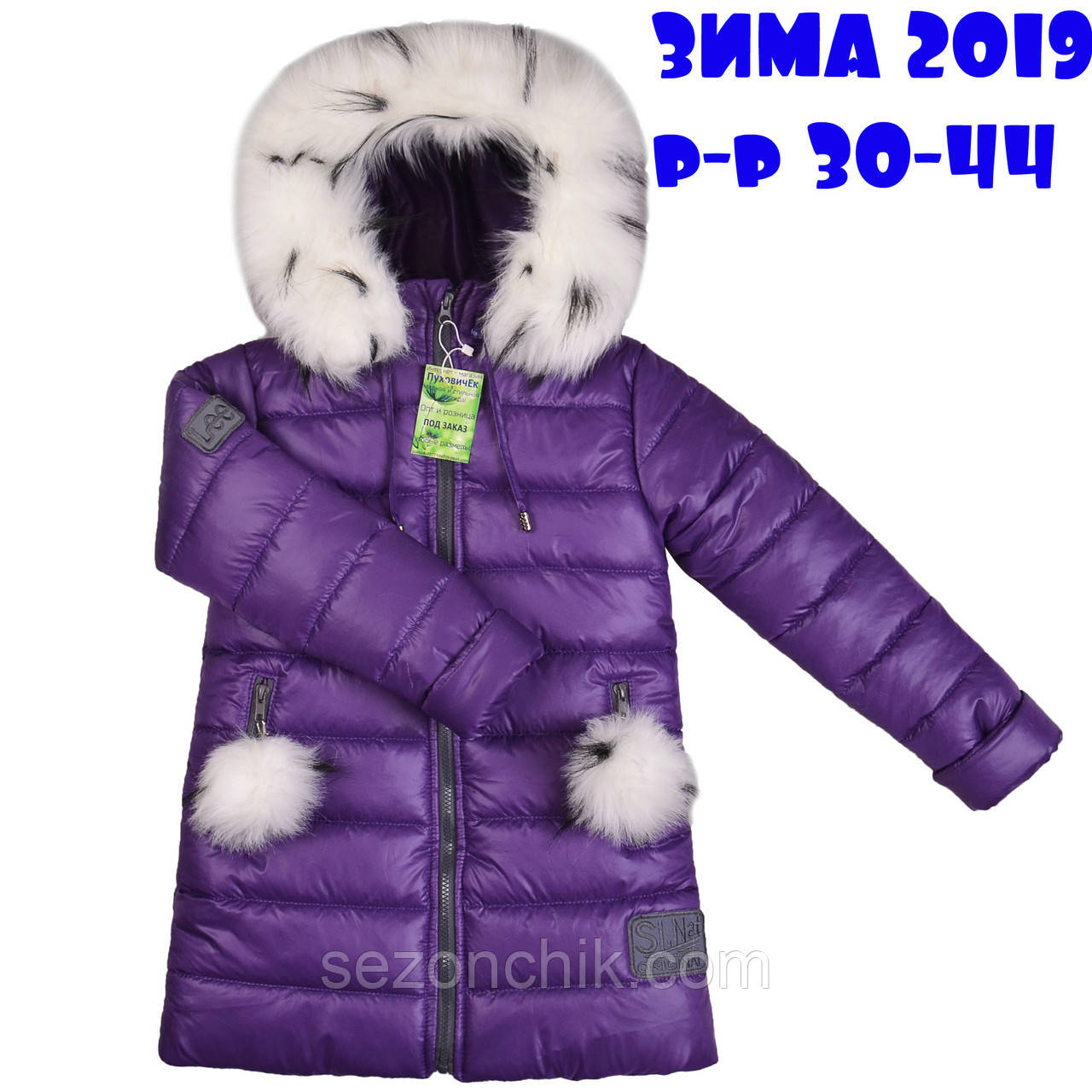 Детские зимние куртки на девочек с мехом модные