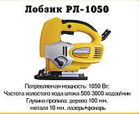 Лобзик Росмаш РЛ-1050