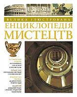 Велика ілюстрована енциклопедія мистецтв