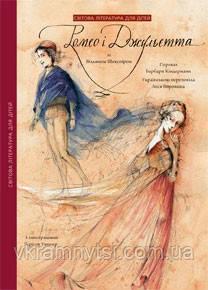 Ромео і Джульєта. Автор: Вільям Шекспір