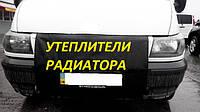 Утеплитель радиатора автомобильный