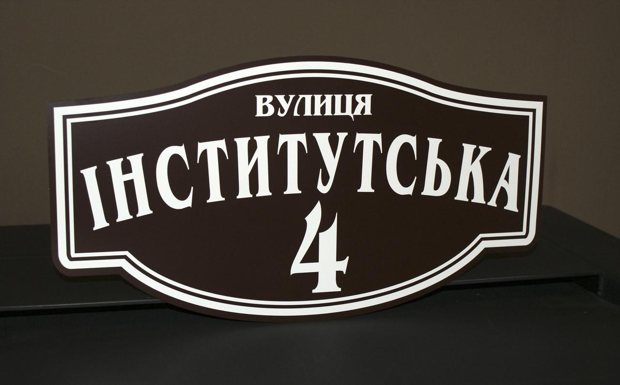 Адресная табличка фигурная коричневый +белый