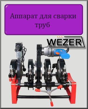 Аппарат для сварки полиэтиленовых труб Wezer PM-1