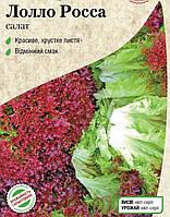 Насіння салату Лолло Росса (250г) Satimex