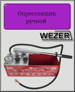 Ручний пресувальник Wezer CF-5