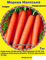 Морковь Нантская 1 кг