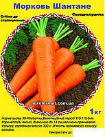 Морква Шантане 1 кг