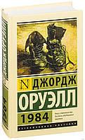Джордж Оруэлл 1984 (тв) Подарочное издание